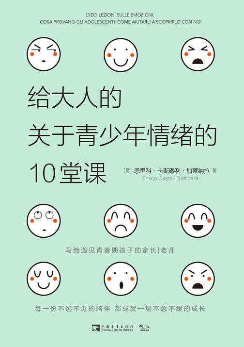 给大人的关于青少年情绪的10堂课