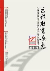 远程教育杂志 双月刊 2011年05期(仅适用PC阅读)
