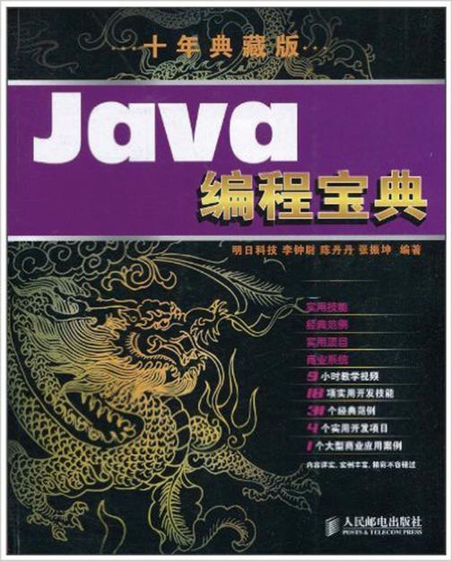 Java编程宝典(十年典藏版)
