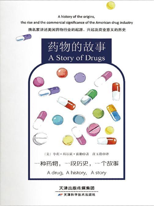 药物的故事