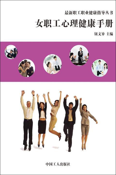 女职工心理健康手册