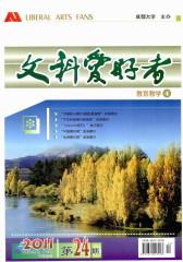 文科爱好者·教育教学版 双月刊 2011年04期(仅适用PC阅读)