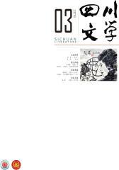 四川文学(二零一六年第3期)
