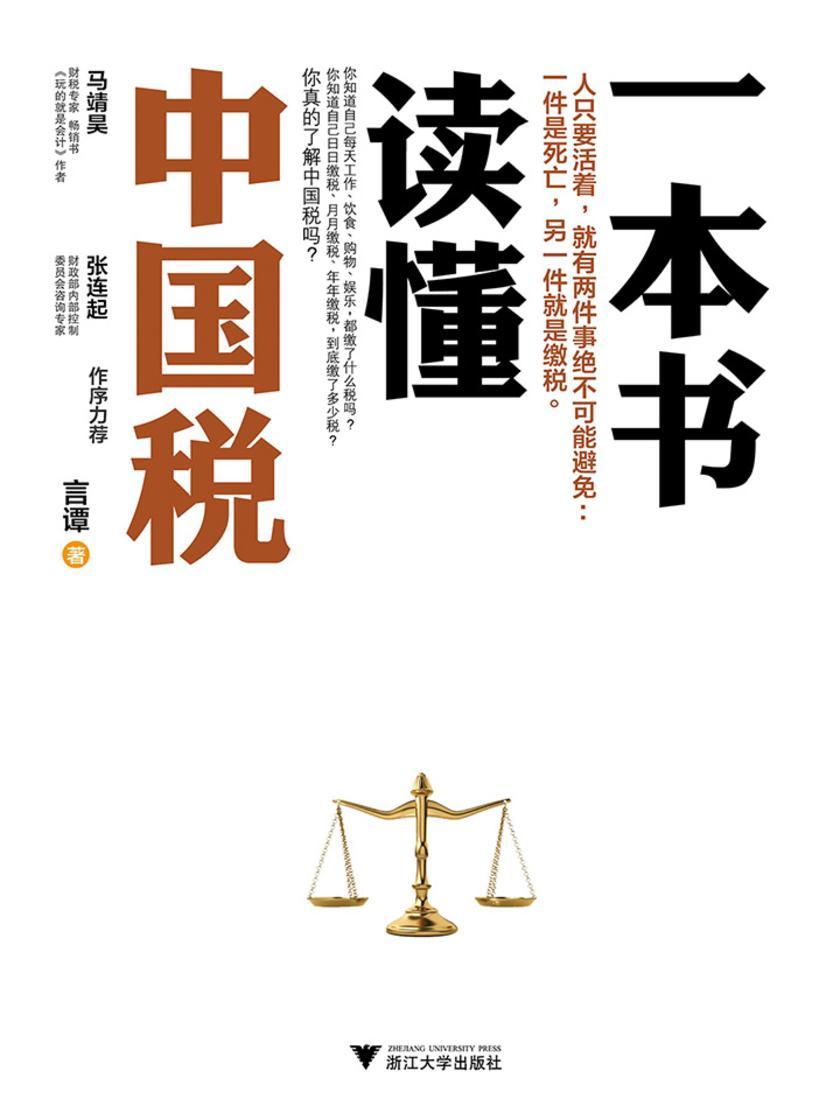 一本书读懂中国税(经典畅销作品全新增补,为你理清纷繁的税务政策变化)