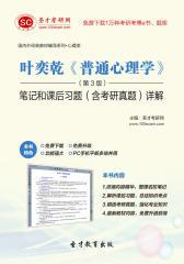圣才学习网·叶奕乾《普通心理学》(第3版)笔记和课后习题(含考研真题)详解(仅适用PC阅读)