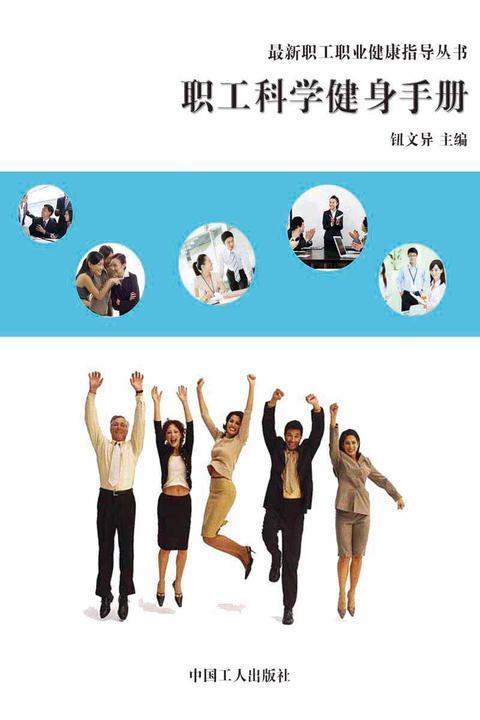职工科学健身手册