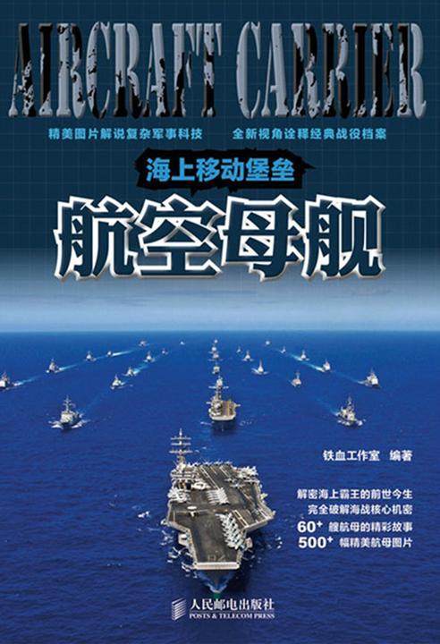 海上移动堡垒:航空母舰(仅适用PC阅读)