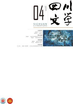 四川文学(二零一六年第4期)