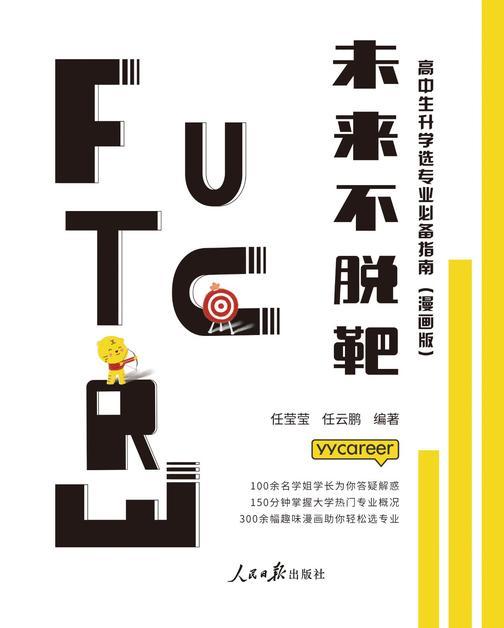 未来不脱靶:高中生升学选专业指南(漫画版)