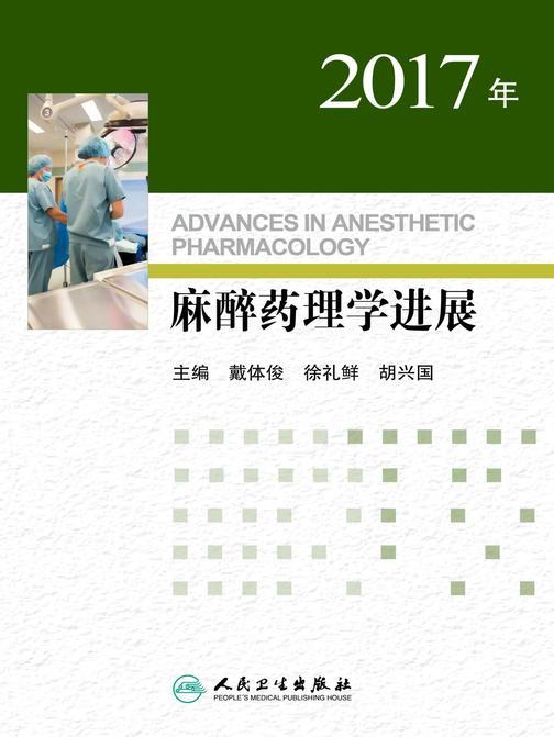 2017年麻醉药理学进展