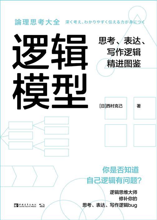 逻辑模型:思考、表达、写作逻辑精进图鉴
