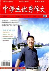 中学生优秀作文·教学 月刊 2011年05期(仅适用PC阅读)