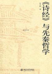 《诗经》与先秦哲学(爱智文丛)