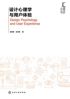 设计心理学与用户体验