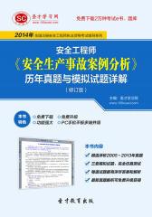 圣才学习网·2014年安全工程师《安全生产事故案例分析》历年真题与模拟试题详解(修订版)(仅适用PC阅读)