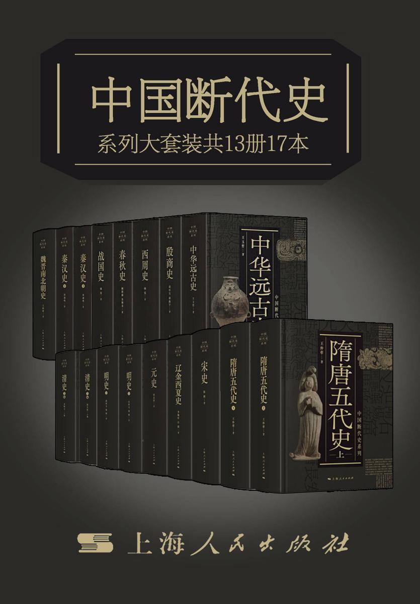 中国断代史系列大套装(从中华远古史到清史)