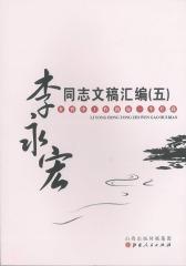 李永宏同志文稿汇(五)(仅适用PC阅读)