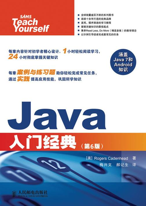 Java入门经典(第6版)