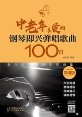 中老年喜爱的钢琴即兴弹唱歌曲100首