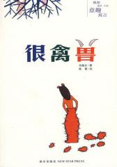 很禽兽(试读本)