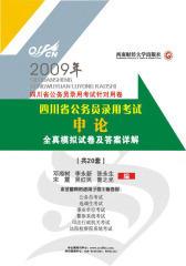 2009年四川省公务员录用考试针对用卷:申论全真模拟试卷及答案及答案详解