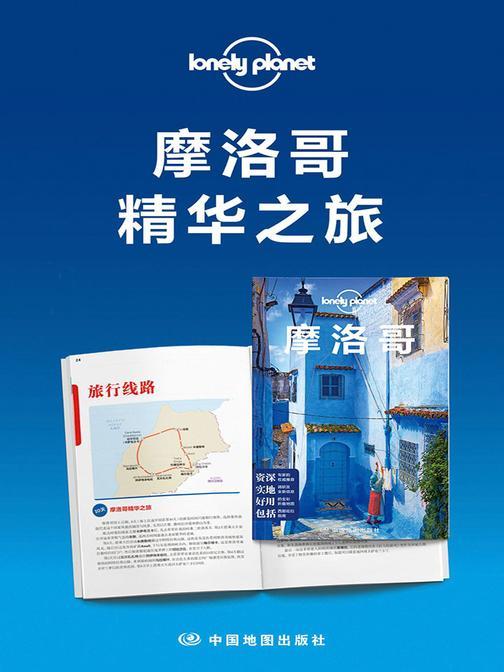 Lonely Planet孤独星球:摩洛哥精华之旅