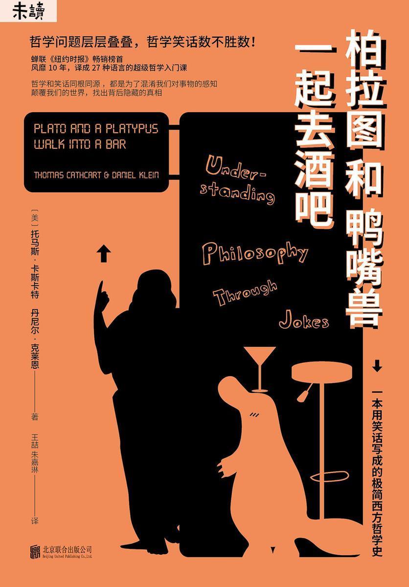 柏拉图和鸭嘴兽一起去酒吧