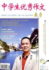 中学生优秀作文·教学 月刊 2011年01期(仅适用PC阅读)