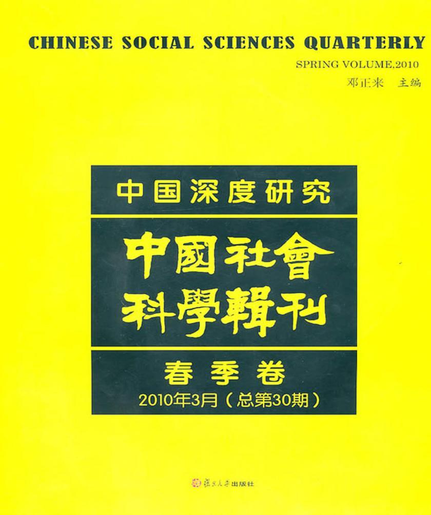 中国深度研究:中国社会科学辑刊(2010年3月春季卷·总第30期)(仅适用PC阅读)