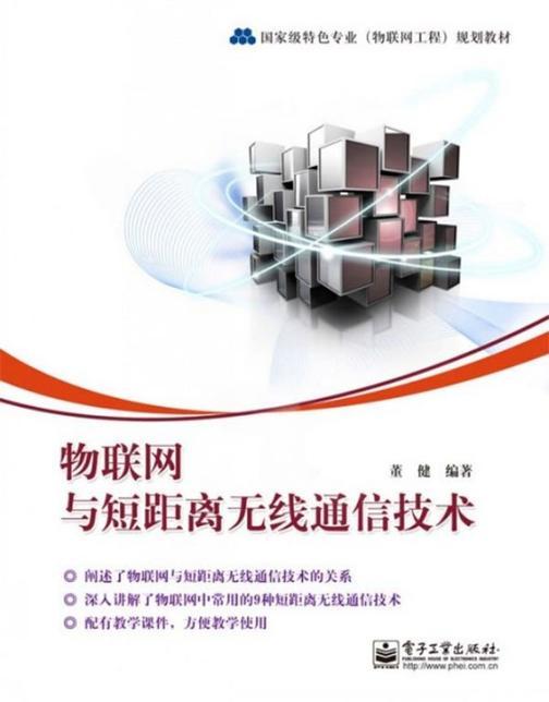 物联网与短距离无线通信技术