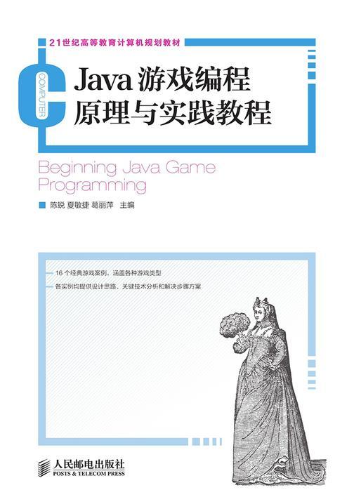 Java游戏编程原理与实践教程