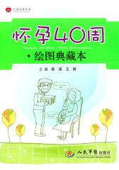怀孕40周·绘图典藏本