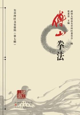 傅山拳法(仅适用PC阅读)