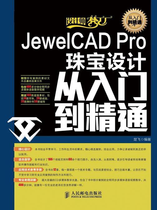 JewelCADPro珠宝设计从入门到精通