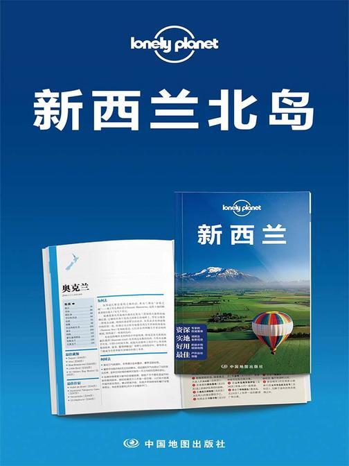 Lonely Planet孤独星球:新西兰北岛