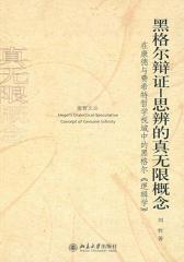 黑格尔辩证:思辨的真无限概念:在康德与费希特哲学视域中的黑格尔《逻辑学》(爱智文丛)