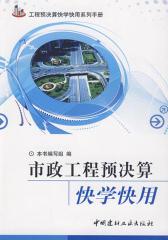 市政工程预决算快学快用(仅适用PC阅读)