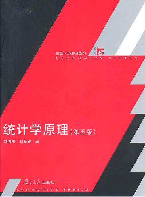 统计学原理(第五版)