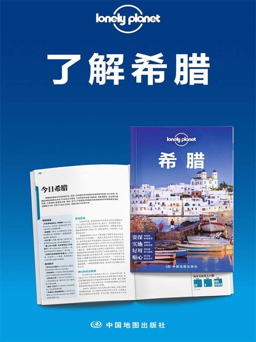 Lonely Planet孤独星球:了解希腊