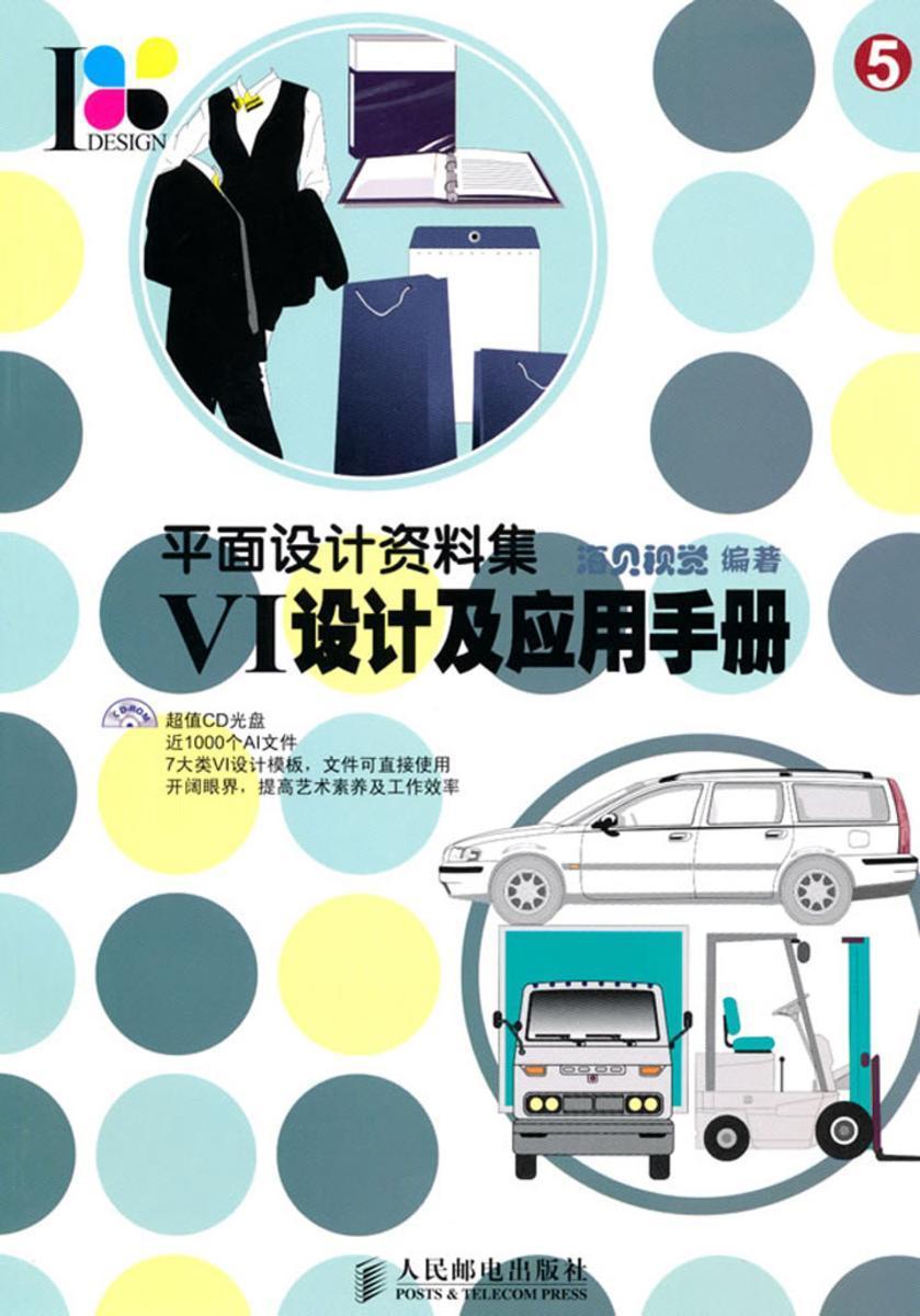 VI设计及应用手册(光盘内容另行下载,地址见书封底)(仅适用PC阅读)