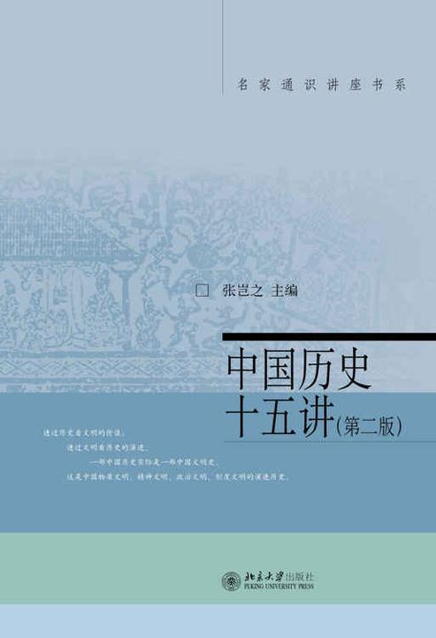 中国历史十五讲(第二版)(名家通识讲座书系)