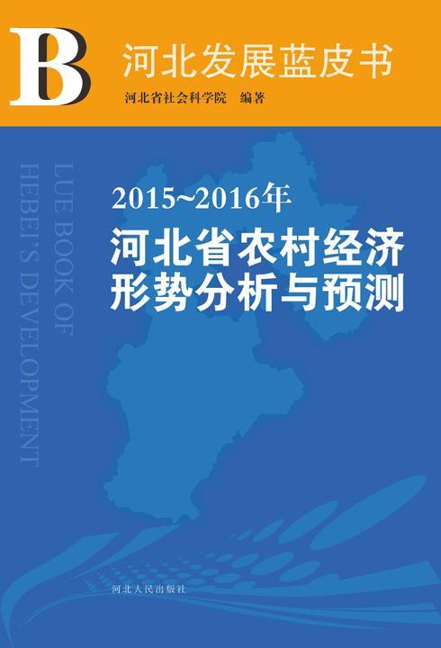 2015~2016年河北省农村经济形势分析与预测