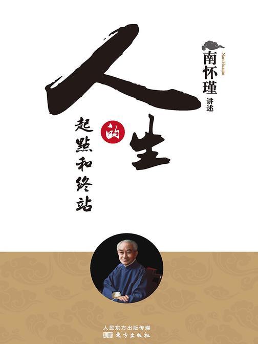 人生的起点和终站(南怀瑾独家授权定本种子书)