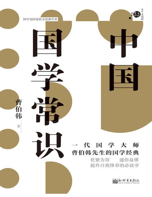 中国国学常识