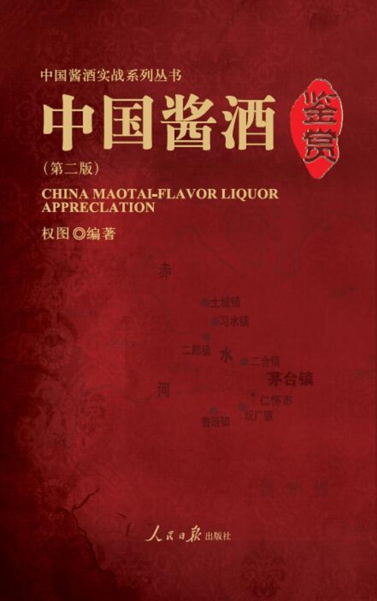 中国酱酒鉴赏