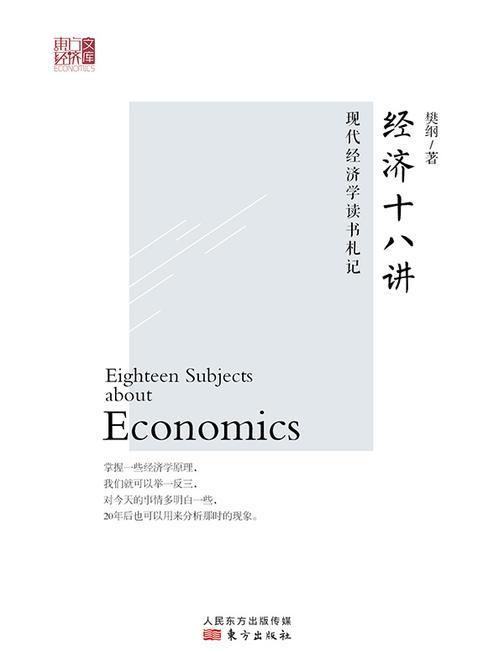 经济十八讲:现在读书学经济札记