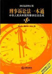 刑事诉讼法一本通:中华人民共和国刑事诉讼法总成(第8版 2013最新版)