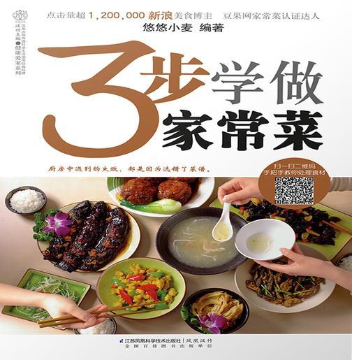 3步学做家常菜