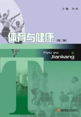 体育与健康(第二版)(仅适用PC阅读)