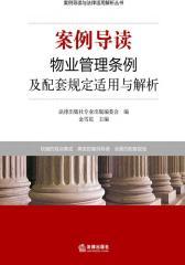 案例导读:物业管理条例及配套规定适用与解析
